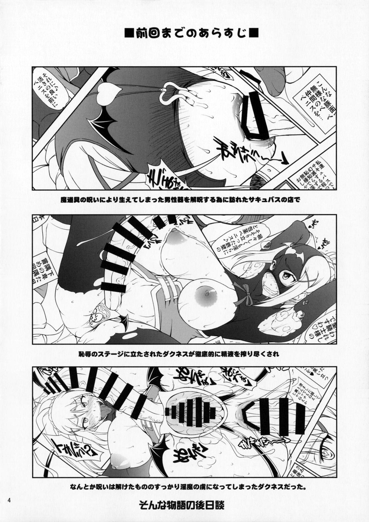 Kono Kuruizaku Junketsu Ni Indou Wo! 2