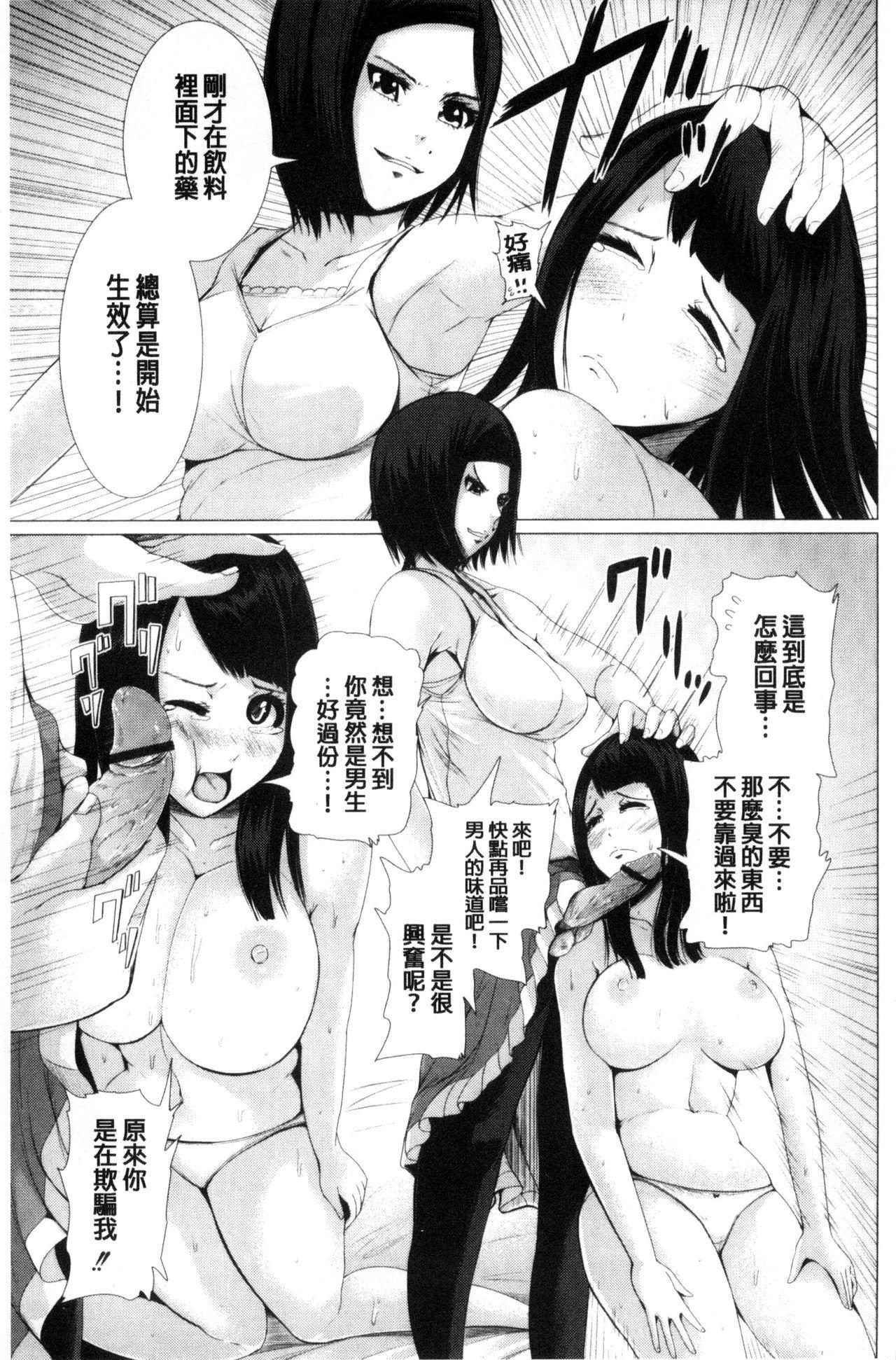 R18 Hatsuiku Shoujo 122