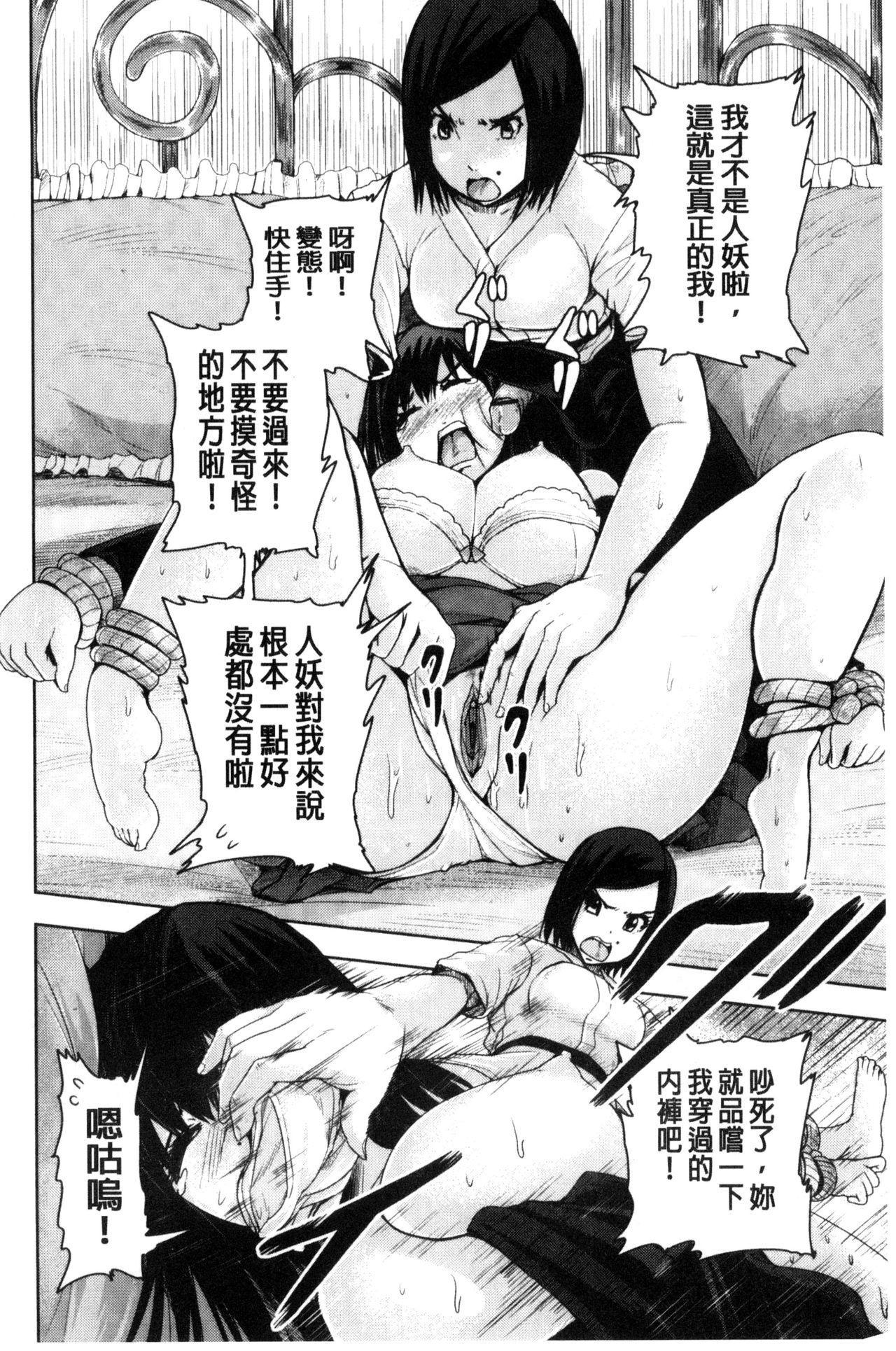 R18 Hatsuiku Shoujo 141