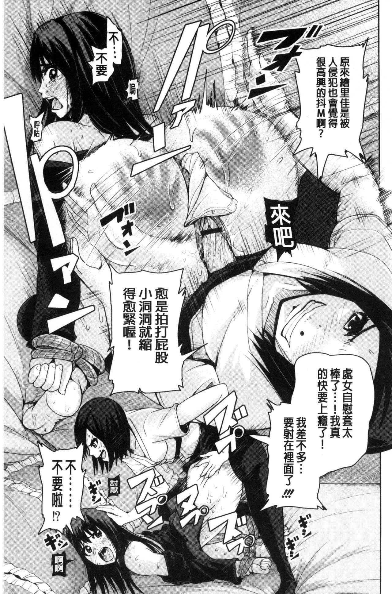 R18 Hatsuiku Shoujo 148