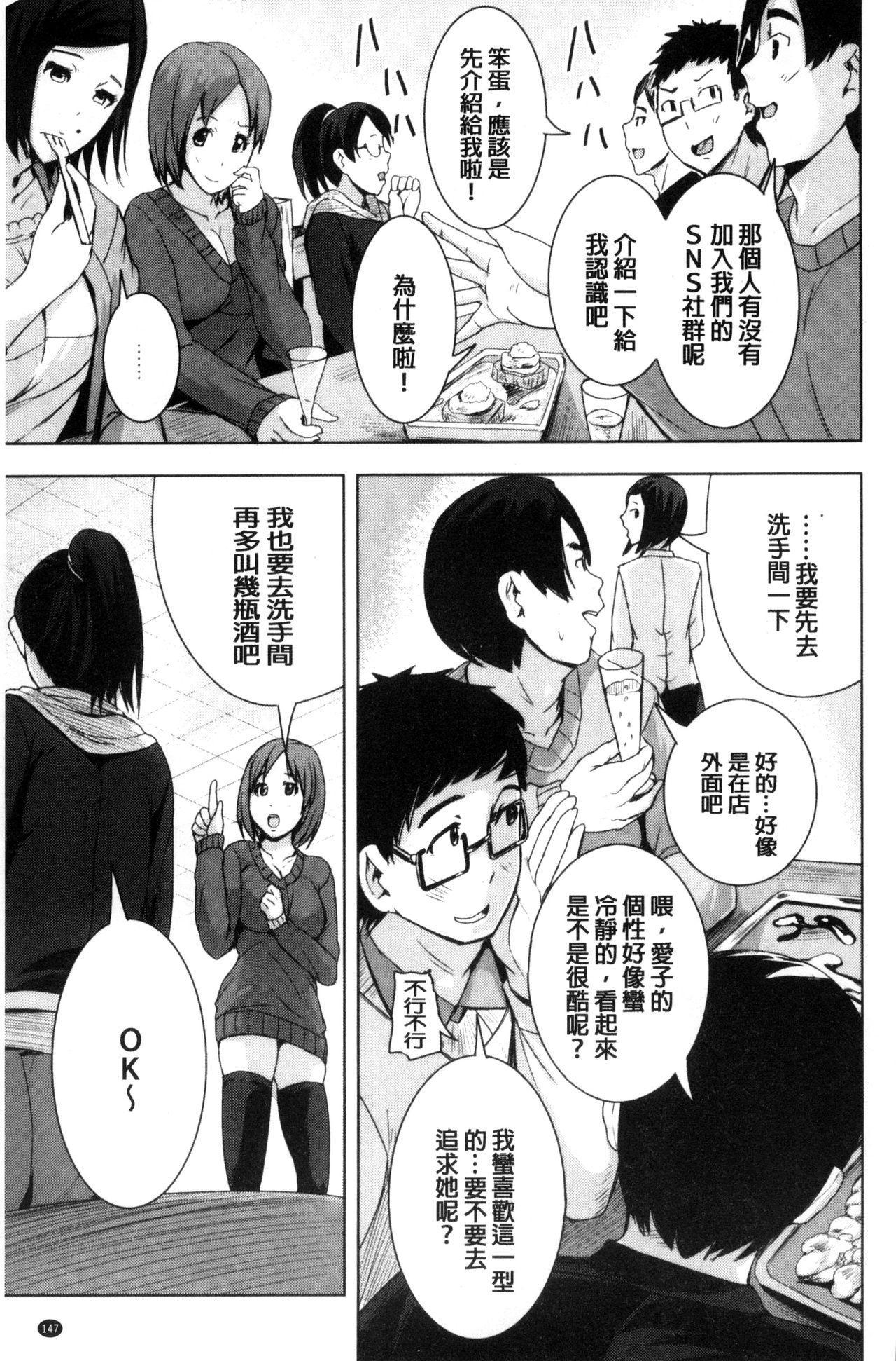 R18 Hatsuiku Shoujo 152