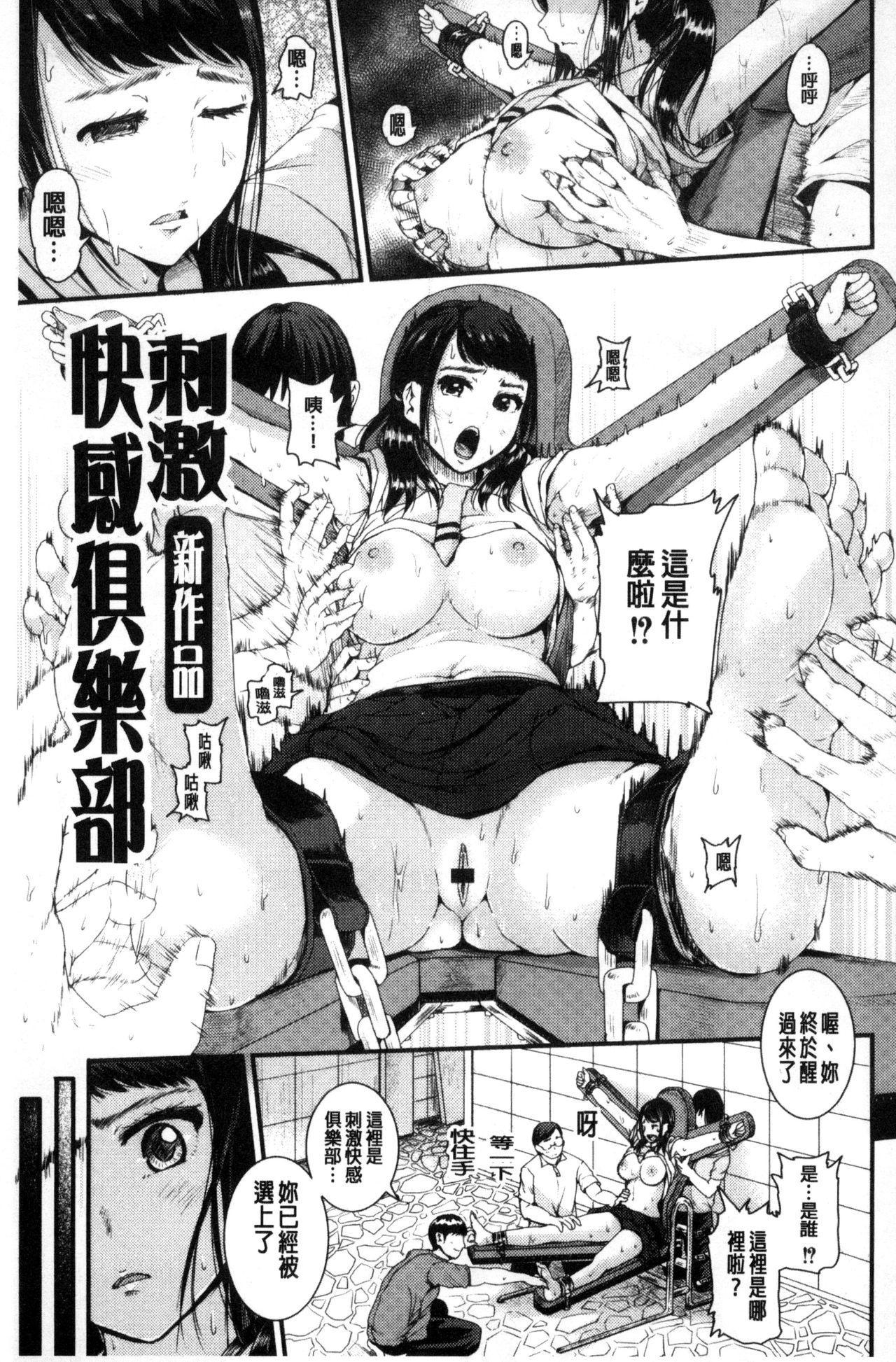 R18 Hatsuiku Shoujo 166