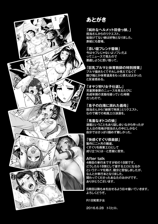R18 Hatsuiku Shoujo 184
