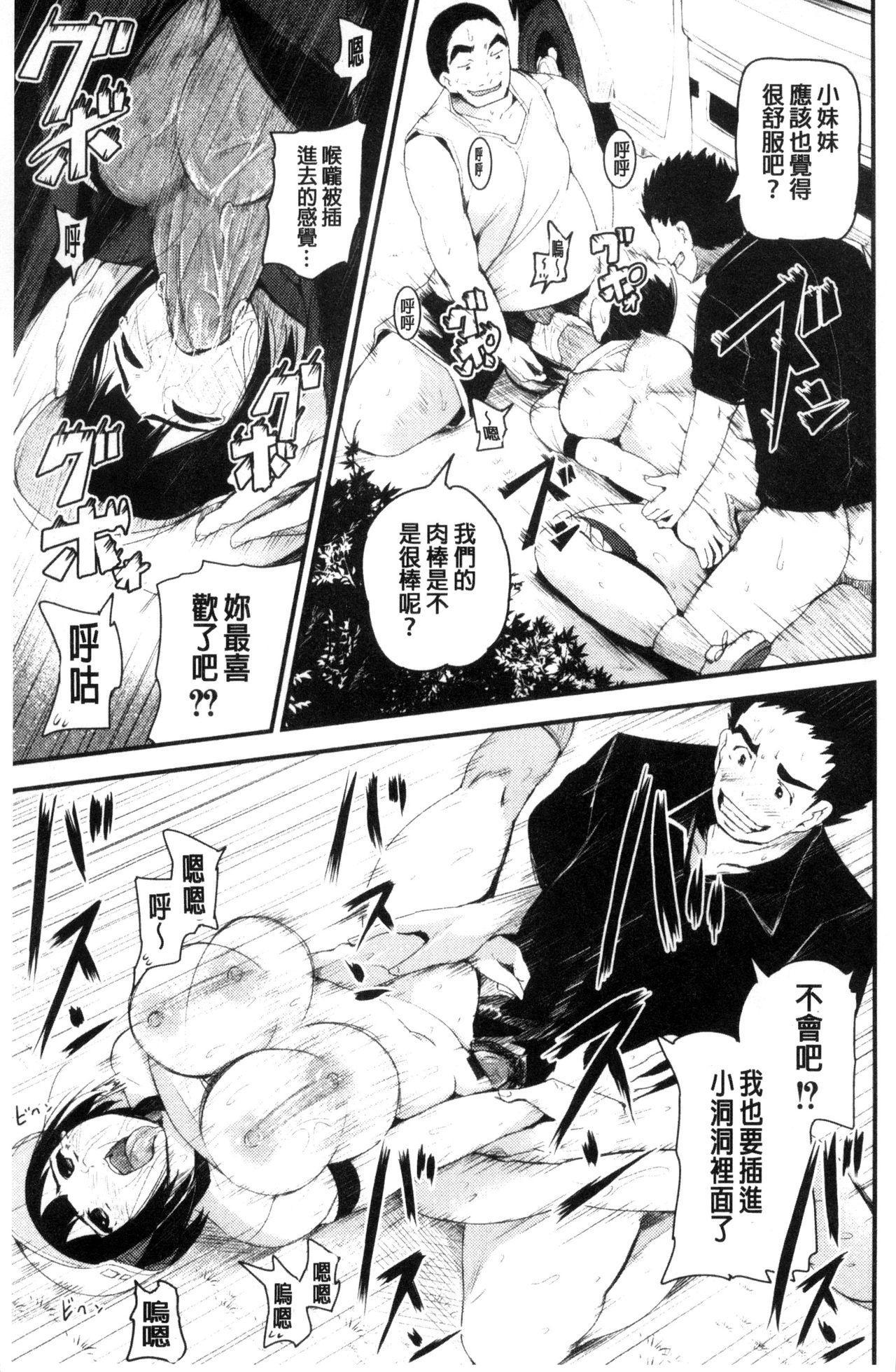 R18 Hatsuiku Shoujo 20