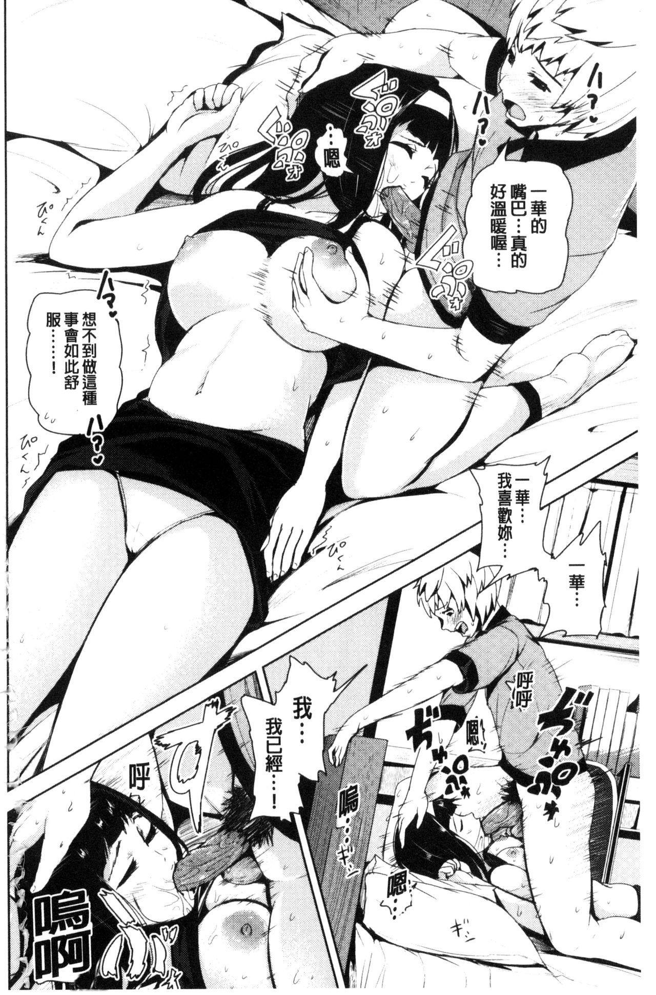R18 Hatsuiku Shoujo 41