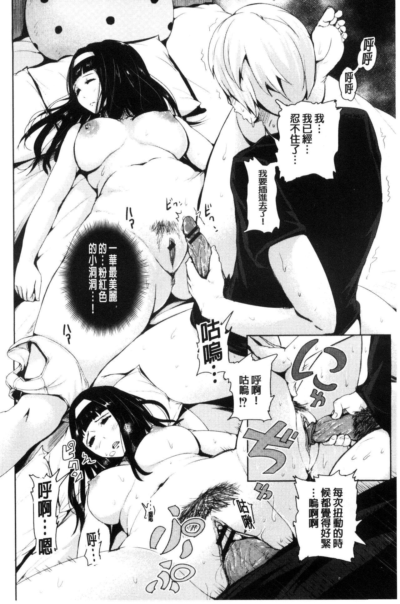 R18 Hatsuiku Shoujo 43