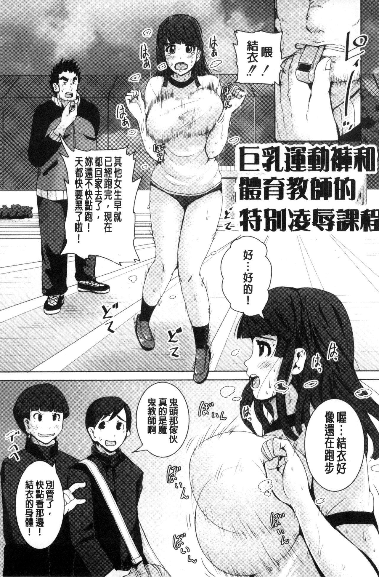 R18 Hatsuiku Shoujo 54
