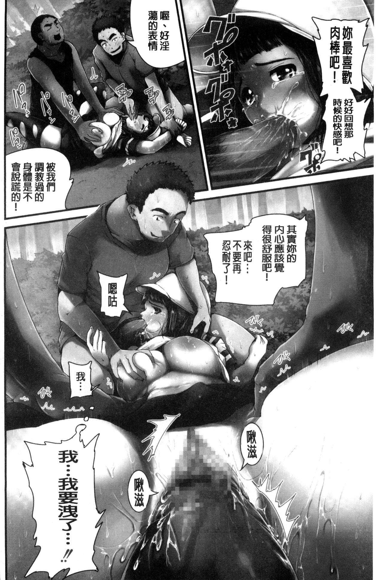 R18 Hatsuiku Shoujo 5
