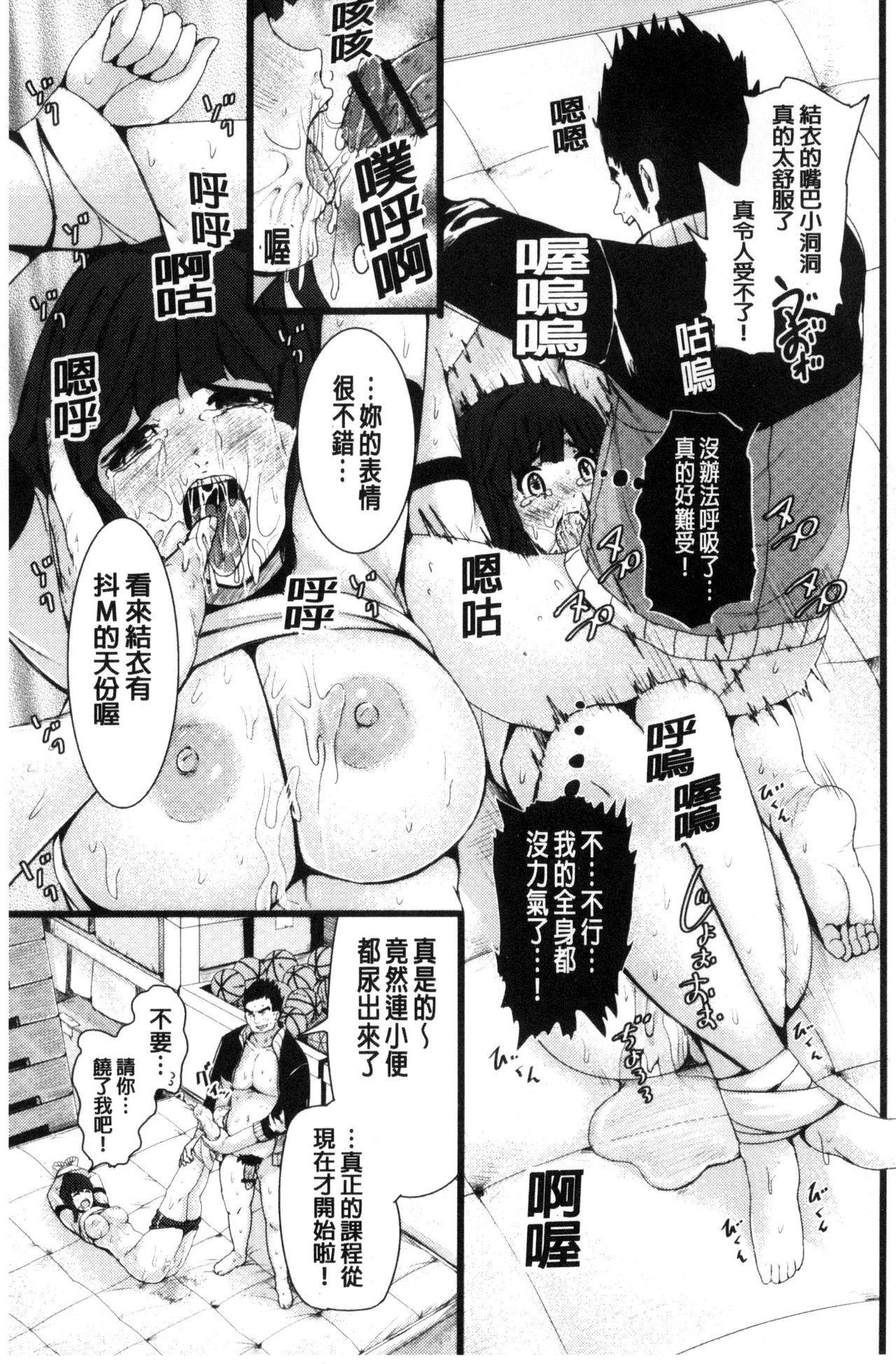R18 Hatsuiku Shoujo 62