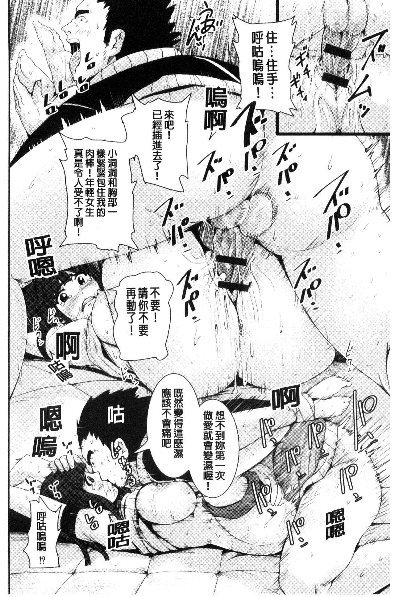 R18 Hatsuiku Shoujo 63