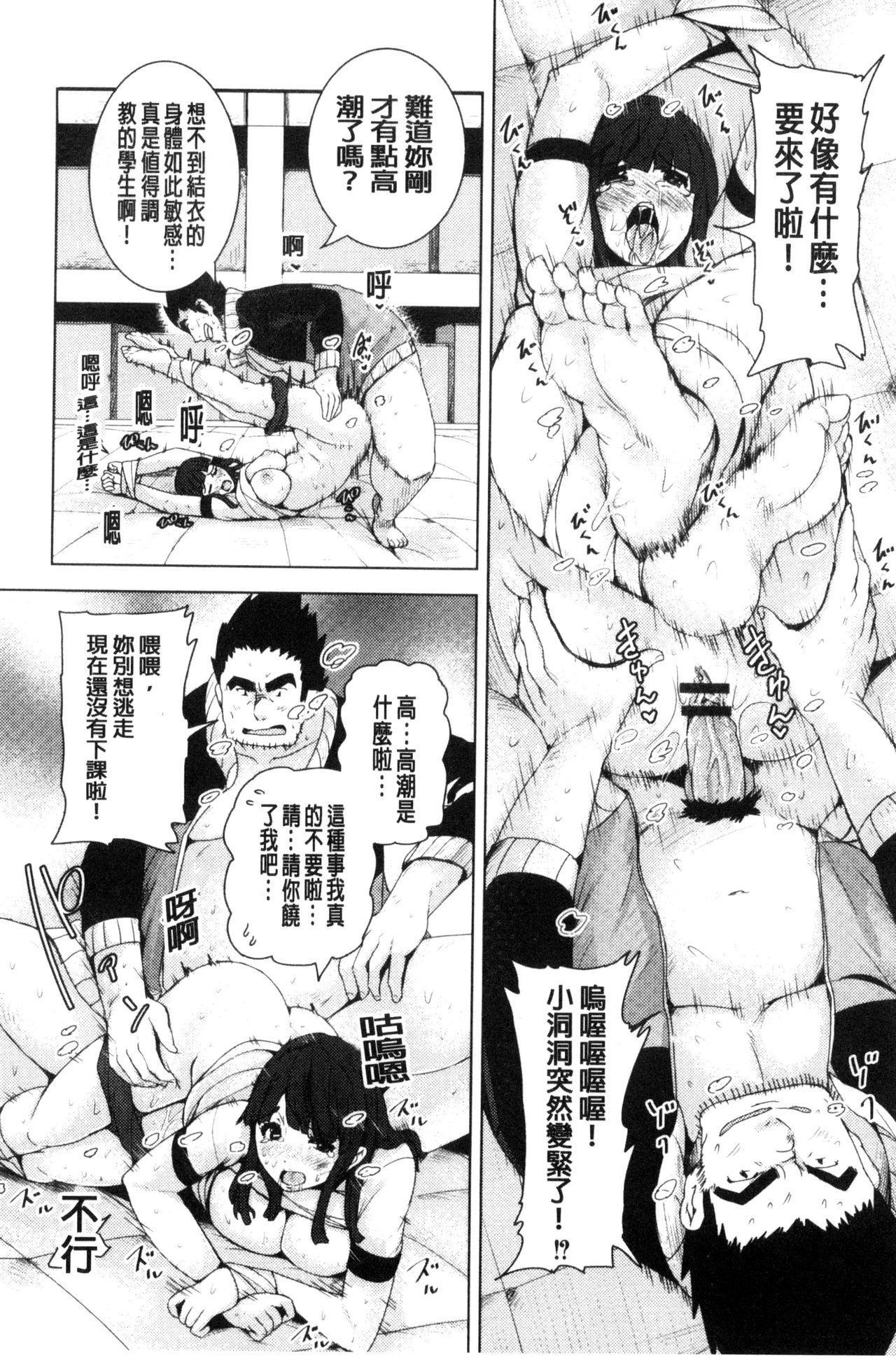R18 Hatsuiku Shoujo 69