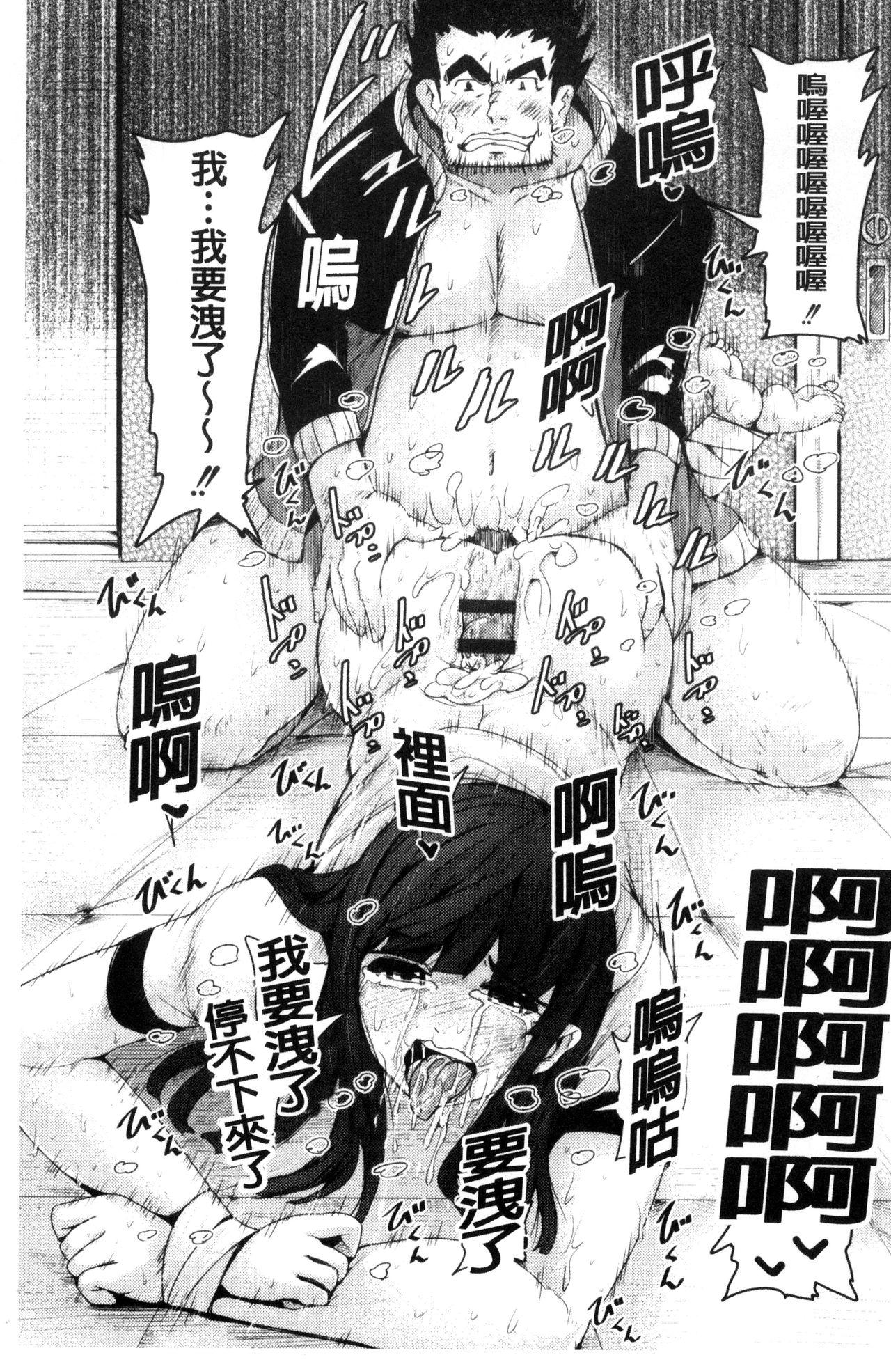 R18 Hatsuiku Shoujo 72