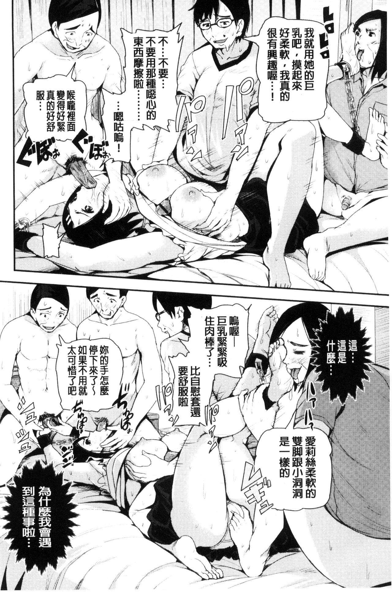 R18 Hatsuiku Shoujo 79