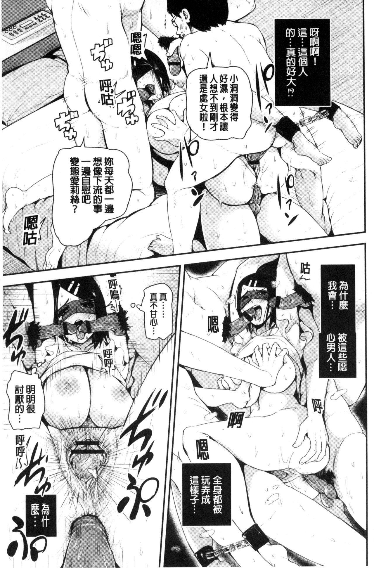R18 Hatsuiku Shoujo 90