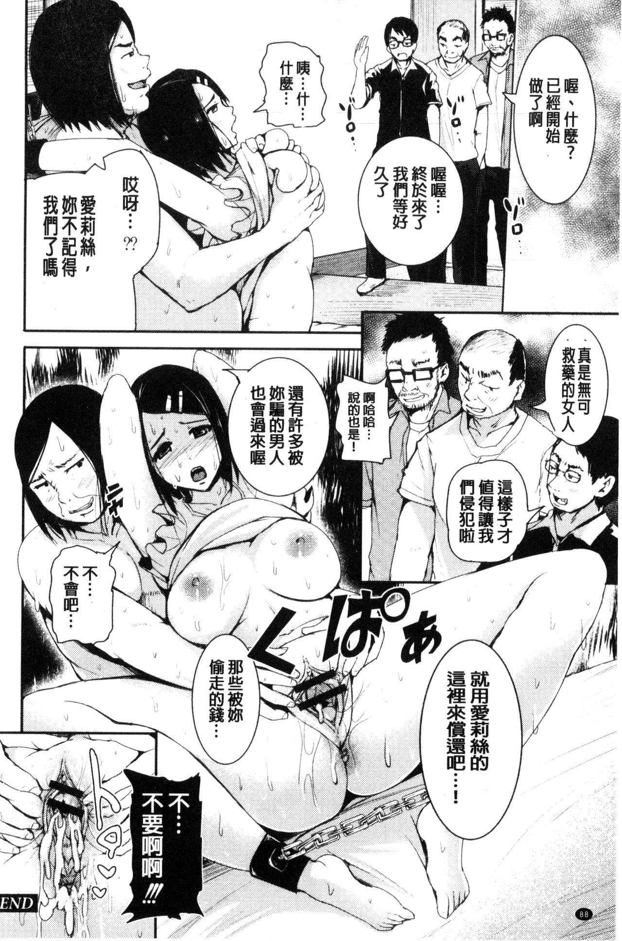 R18 Hatsuiku Shoujo 93