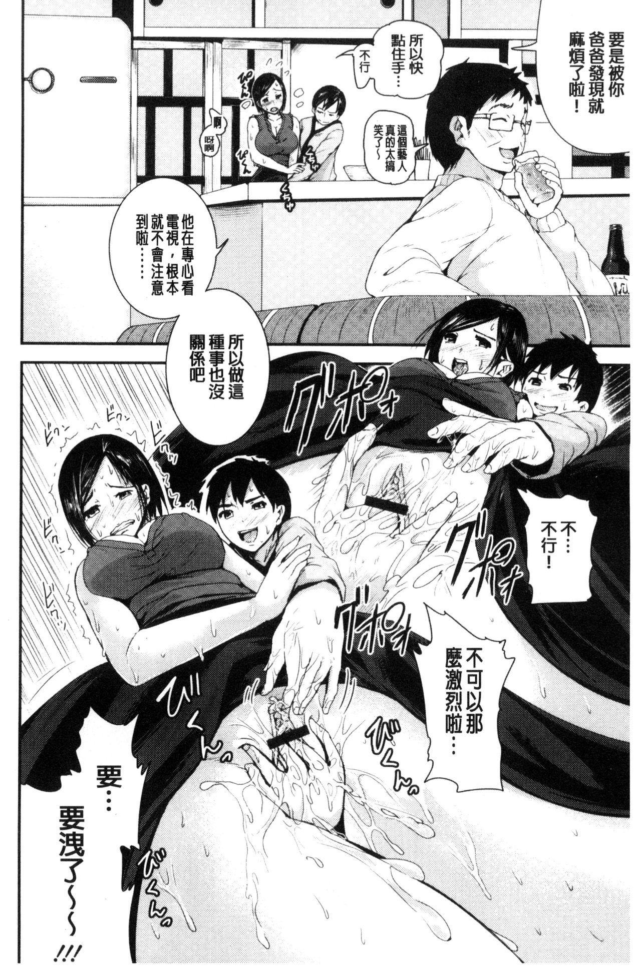 R18 Hatsuiku Shoujo 97