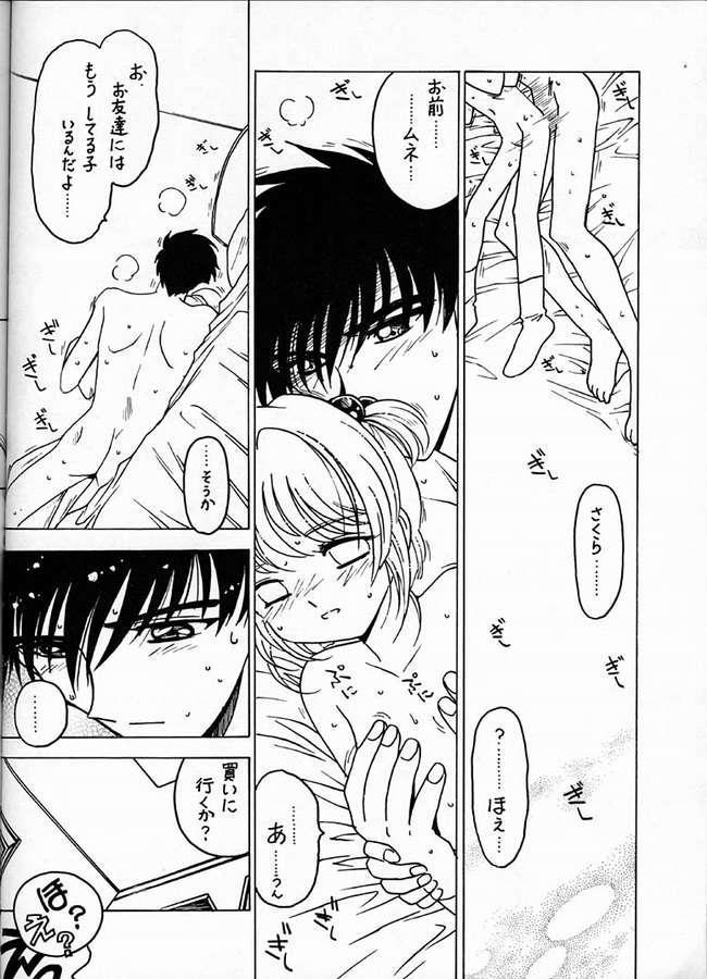 Kyouakuteki Shidou Vol. 12 Junbigou 18