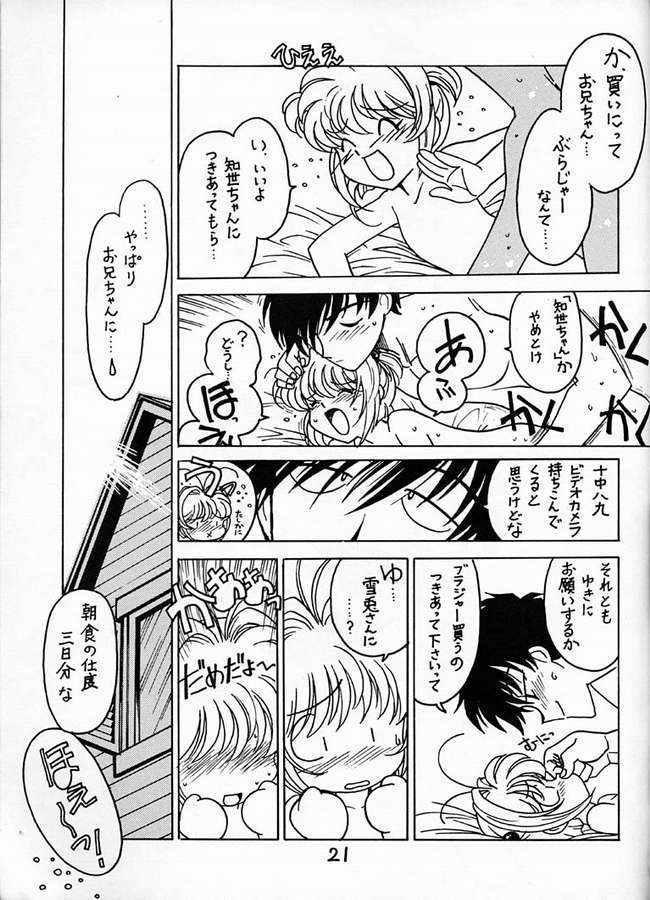 Kyouakuteki Shidou Vol. 12 Junbigou 19