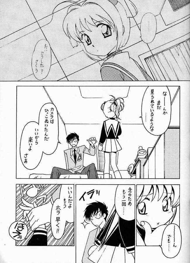 Kyouakuteki Shidou Vol. 12 Junbigou 3