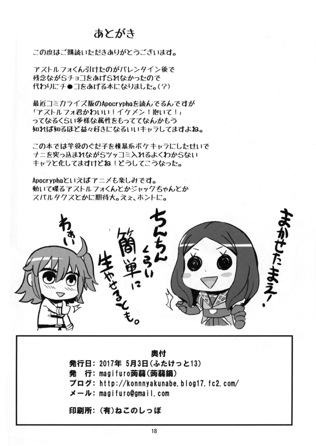 ASS Horufo-kun 17