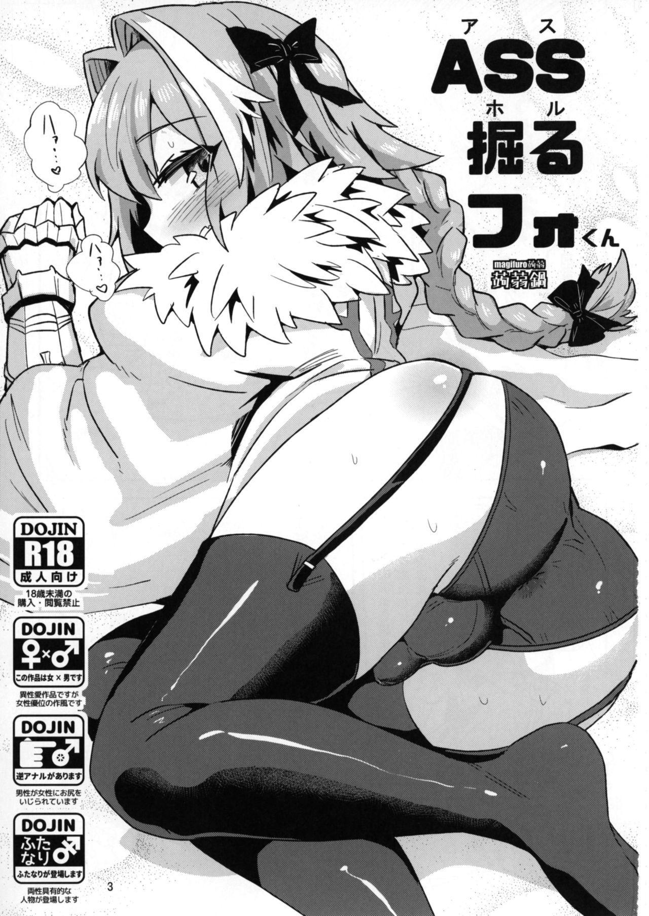 ASS Horufo-kun 2