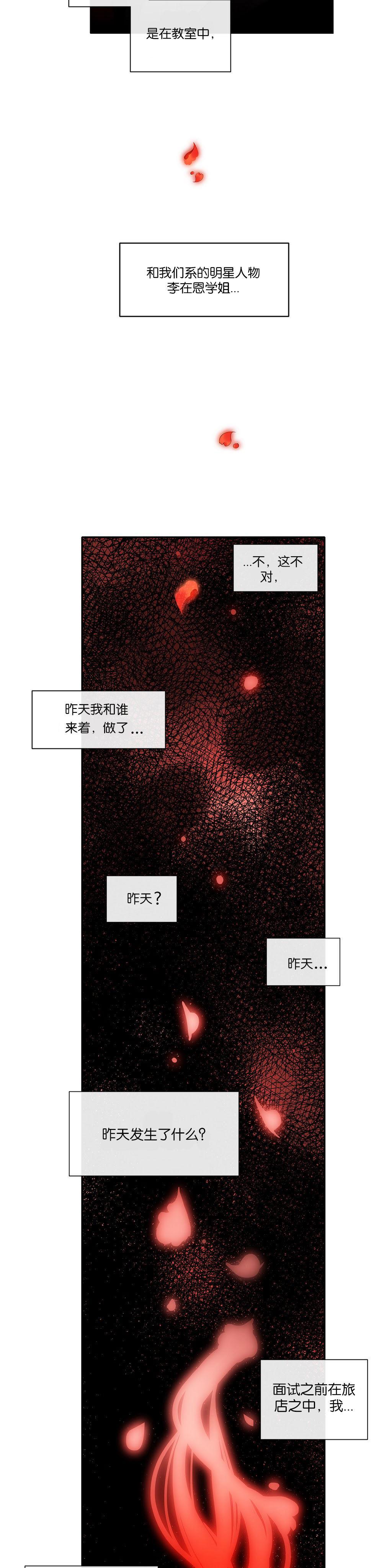 Lilith`s Cord Ch.1-10 183