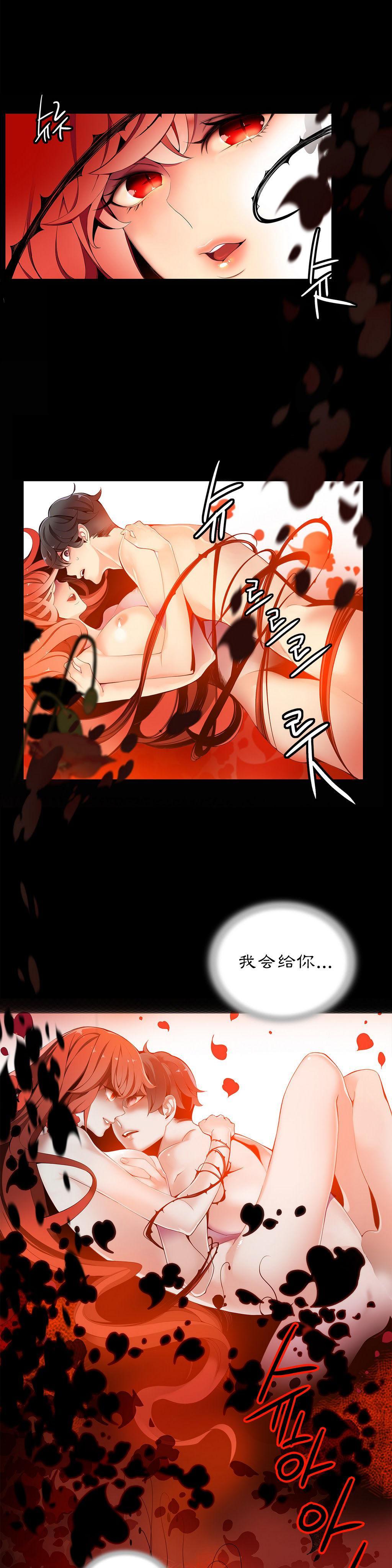 Lilith`s Cord Ch.1-10 196