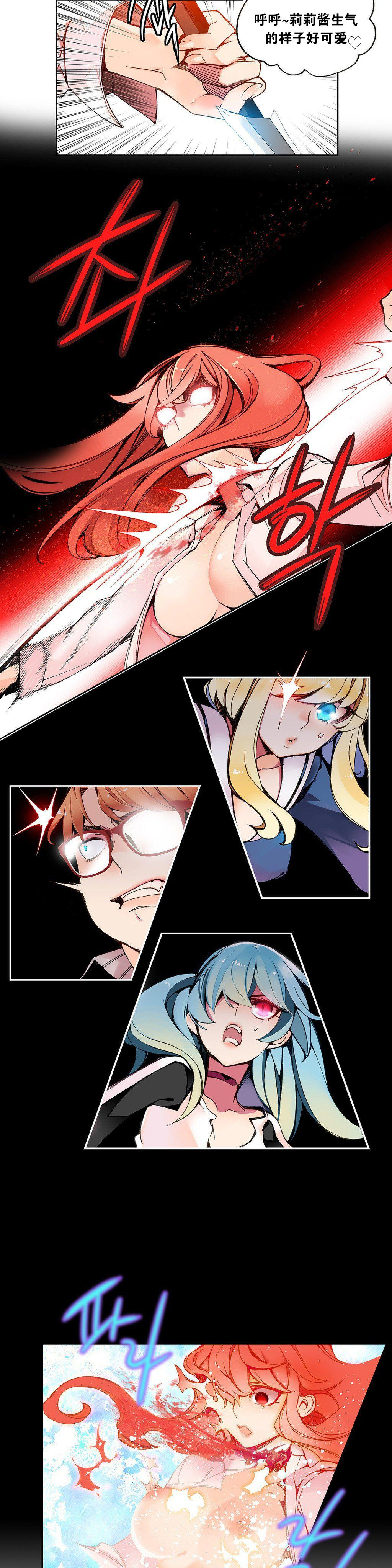 Lilith`s Cord Ch.1-10 82