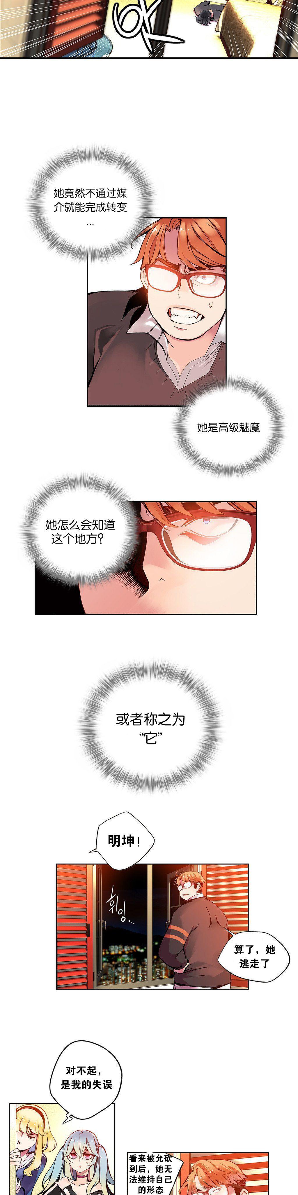Lilith`s Cord Ch.1-10 84