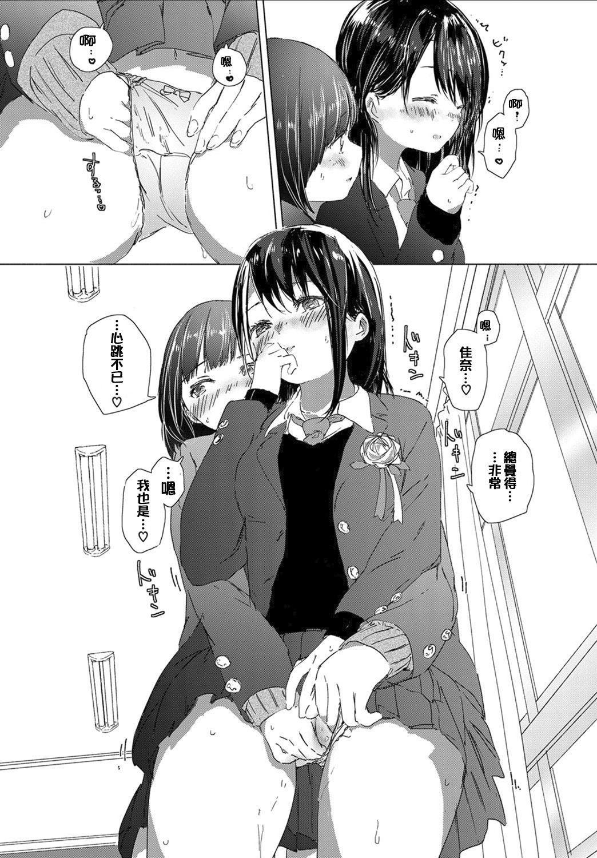 Omoide no Seifuku 10
