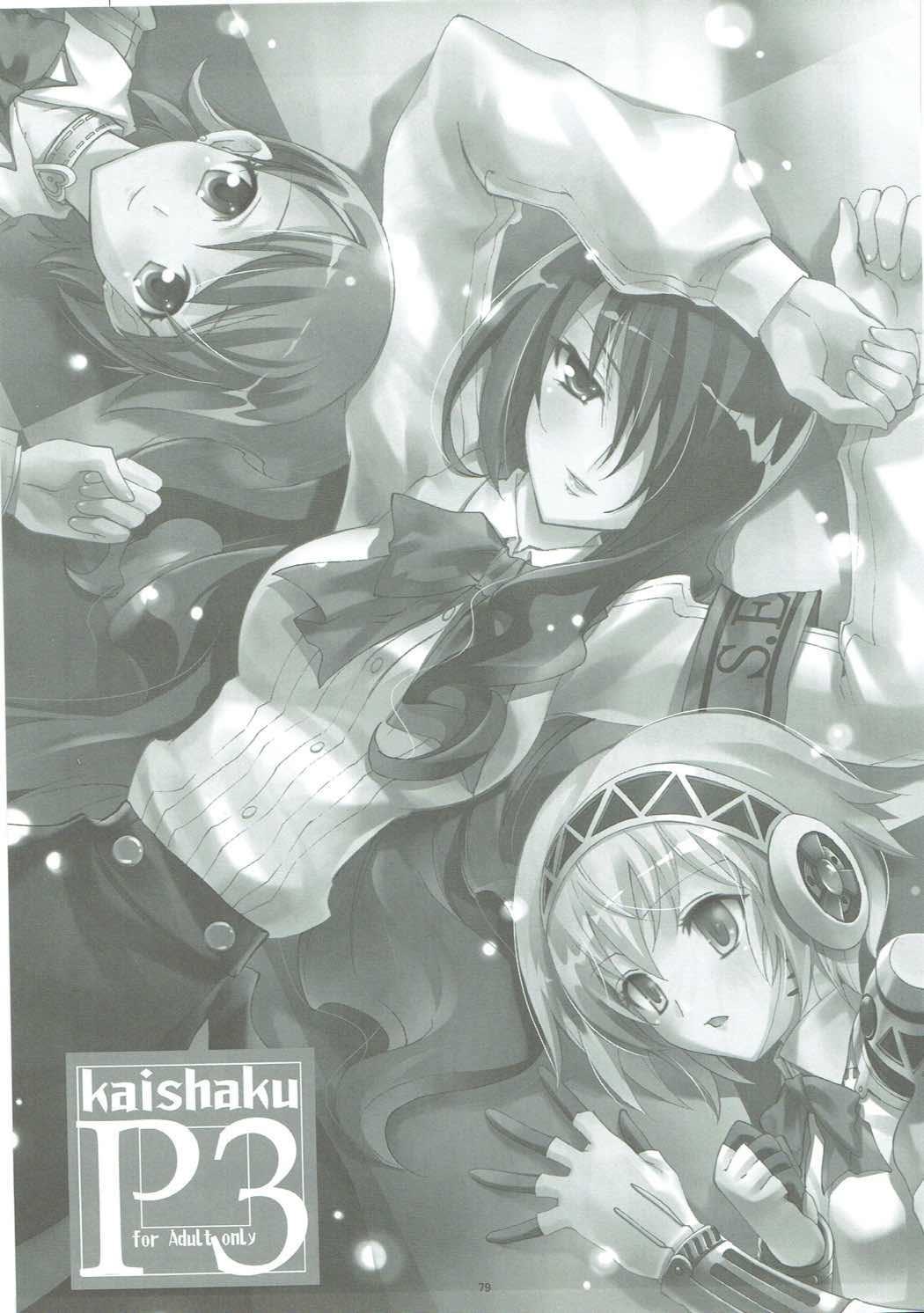 KAISHAKU GOLDEN THEATRE 76
