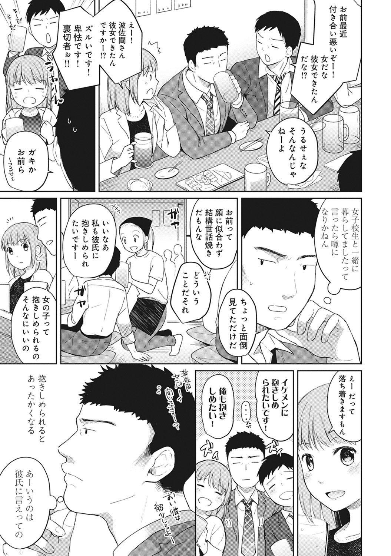 1LDK+JK Ikinari Doukyo? Micchaku!? Hatsu Ecchi!!? Ch. 1-5 102