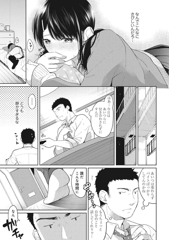 1LDK+JK Ikinari Doukyo? Micchaku!? Hatsu Ecchi!!? Ch. 1-5 104