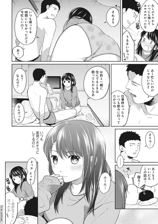 1LDK+JK Ikinari Doukyo? Micchaku!? Hatsu Ecchi!!? Ch. 1-5 123
