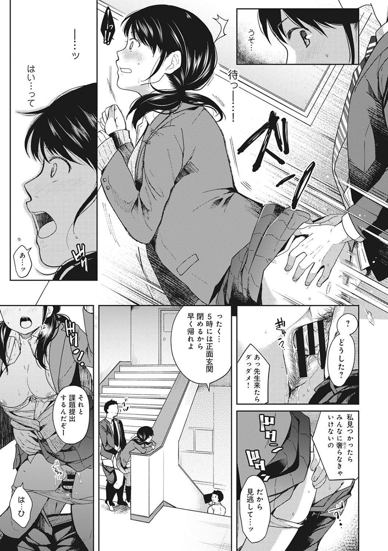 1LDK+JK Ikinari Doukyo? Micchaku!? Hatsu Ecchi!!? Ch. 1-5 38