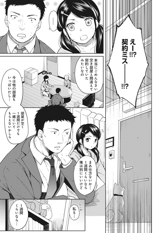 1LDK+JK Ikinari Doukyo? Micchaku!? Hatsu Ecchi!!? Ch. 1-5 3