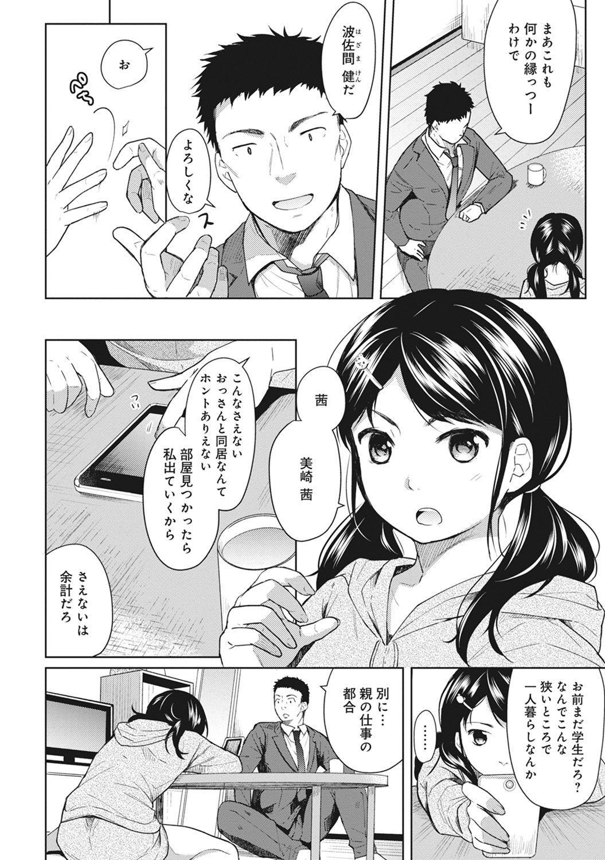 1LDK+JK Ikinari Doukyo? Micchaku!? Hatsu Ecchi!!? Ch. 1-5 4