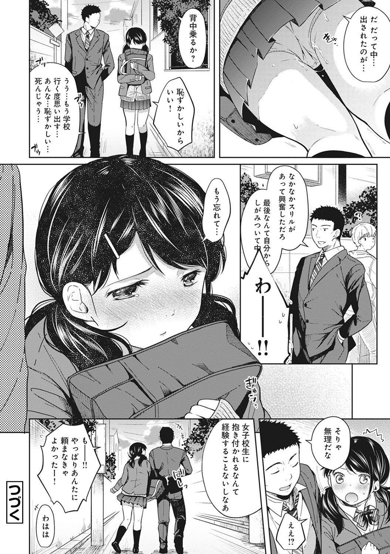 1LDK+JK Ikinari Doukyo? Micchaku!? Hatsu Ecchi!!? Ch. 1-5 49
