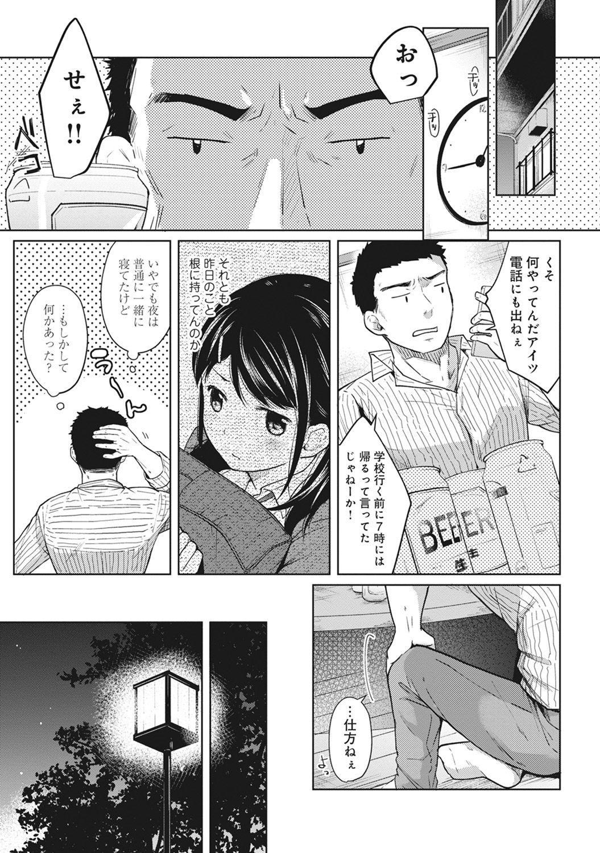 1LDK+JK Ikinari Doukyo? Micchaku!? Hatsu Ecchi!!? Ch. 1-5 51