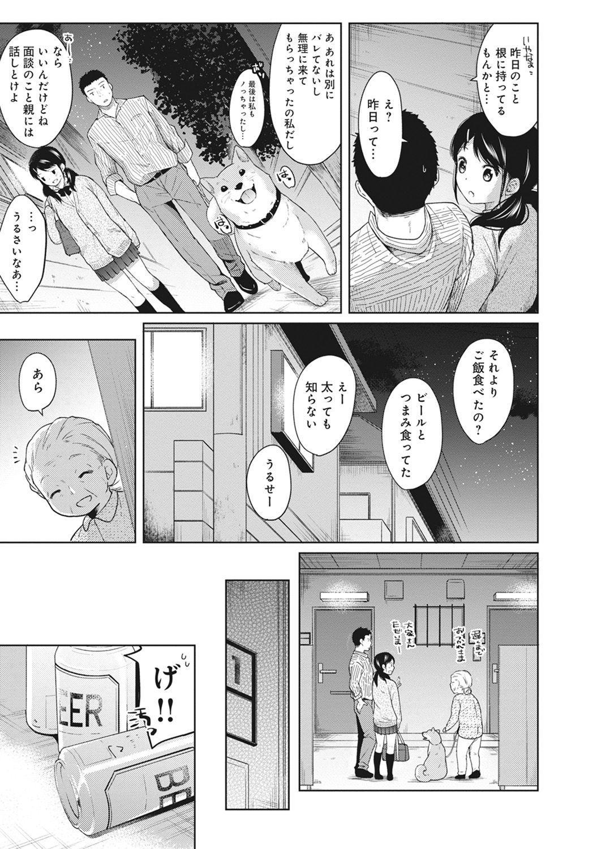 1LDK+JK Ikinari Doukyo? Micchaku!? Hatsu Ecchi!!? Ch. 1-5 54