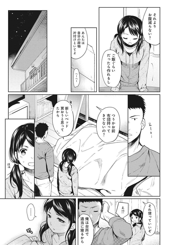 1LDK+JK Ikinari Doukyo? Micchaku!? Hatsu Ecchi!!? Ch. 1-5 5