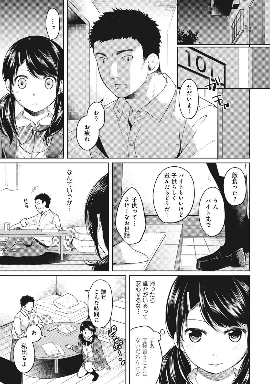 1LDK+JK Ikinari Doukyo? Micchaku!? Hatsu Ecchi!!? Ch. 1-5 78