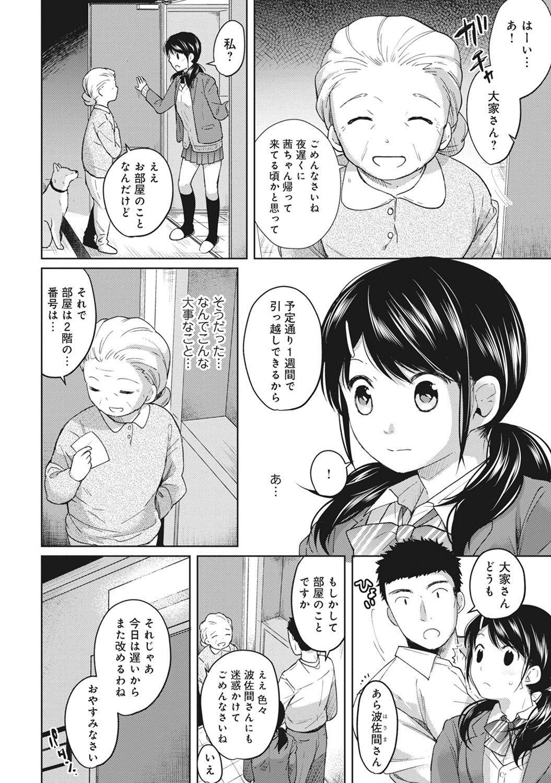 1LDK+JK Ikinari Doukyo? Micchaku!? Hatsu Ecchi!!? Ch. 1-5 79