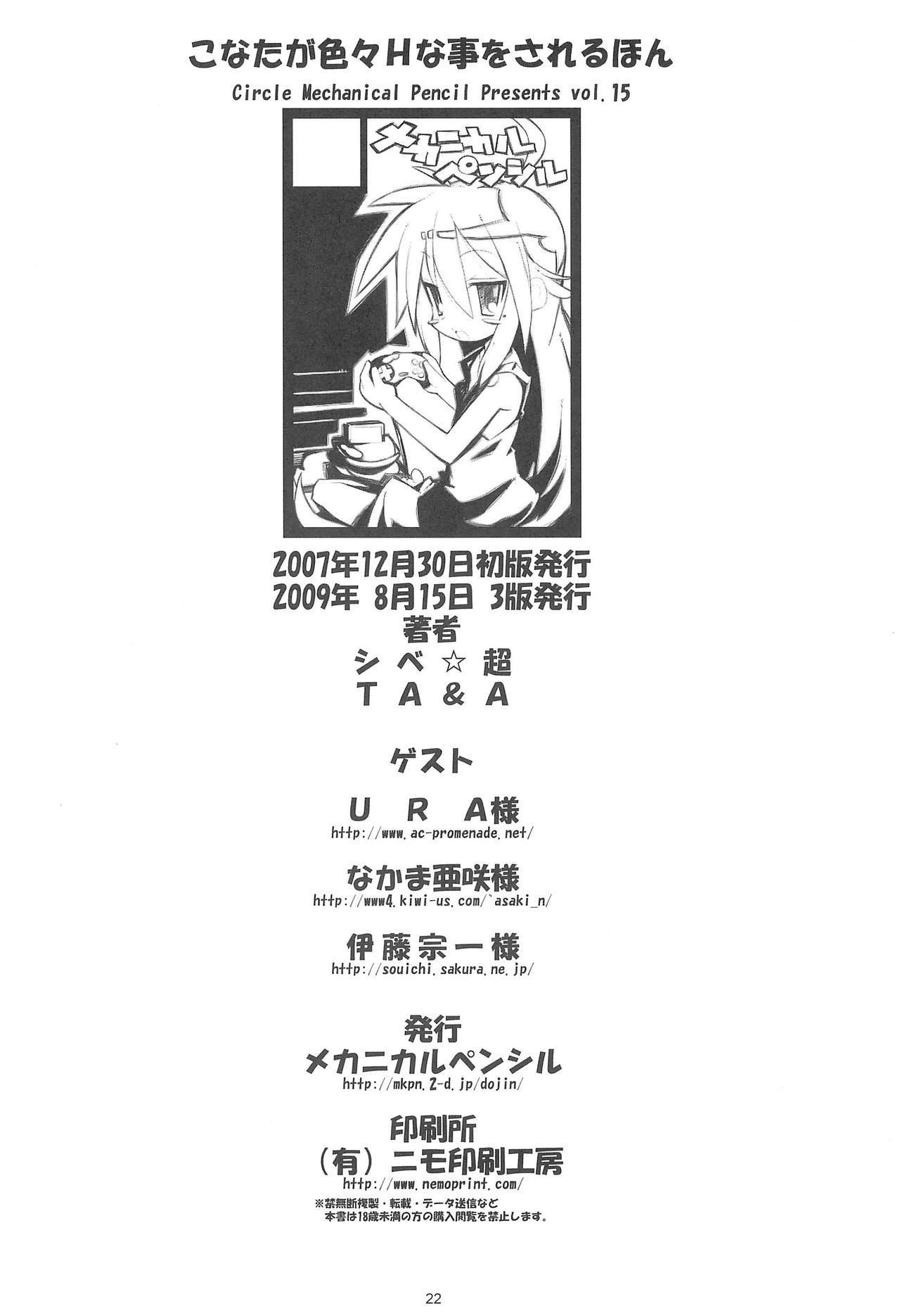 Kona・Hon 20