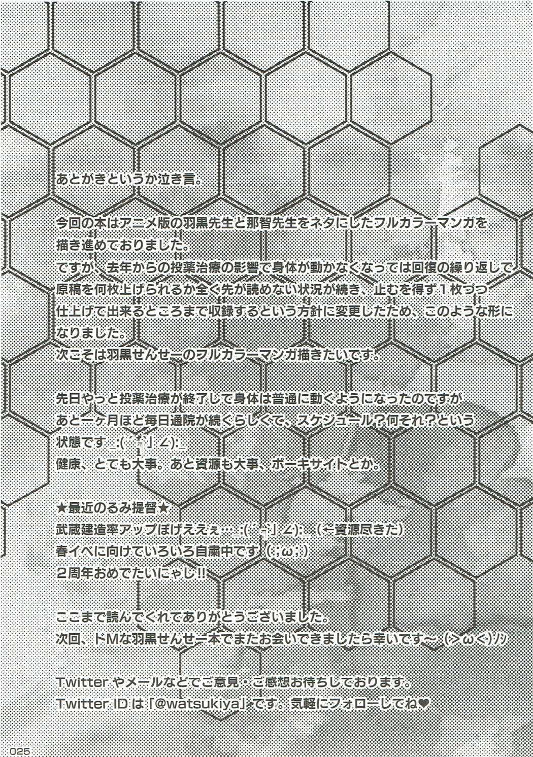 Konya no Kanmusu Recipe-shuu II 23