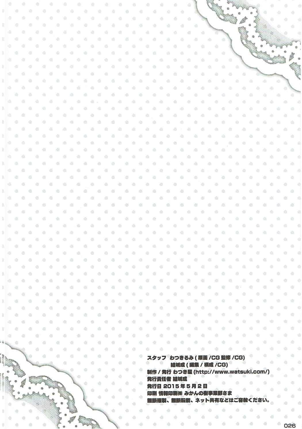 Konya no Kanmusu Recipe-shuu II 24