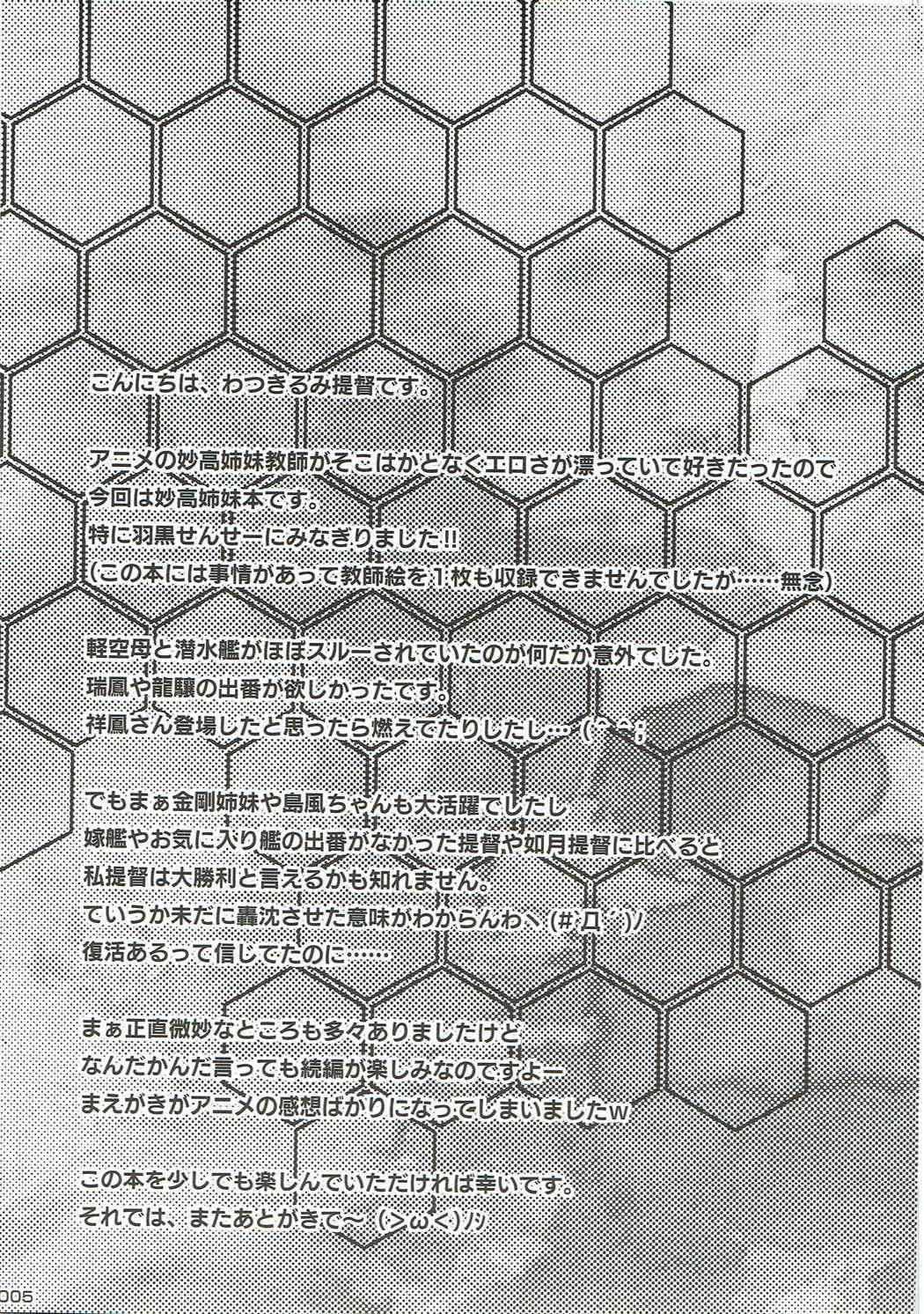 Konya no Kanmusu Recipe-shuu II 3