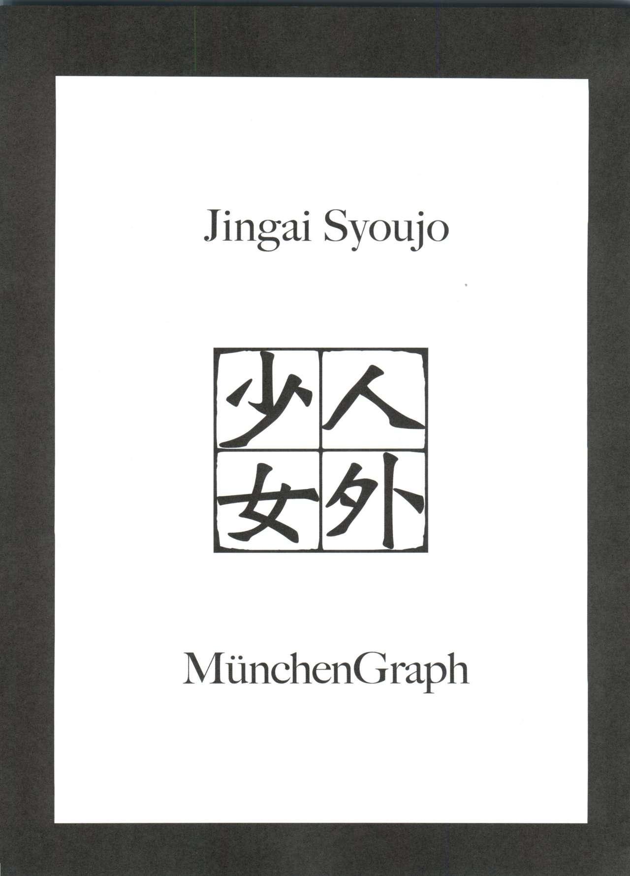 Jingai Shoujo 1