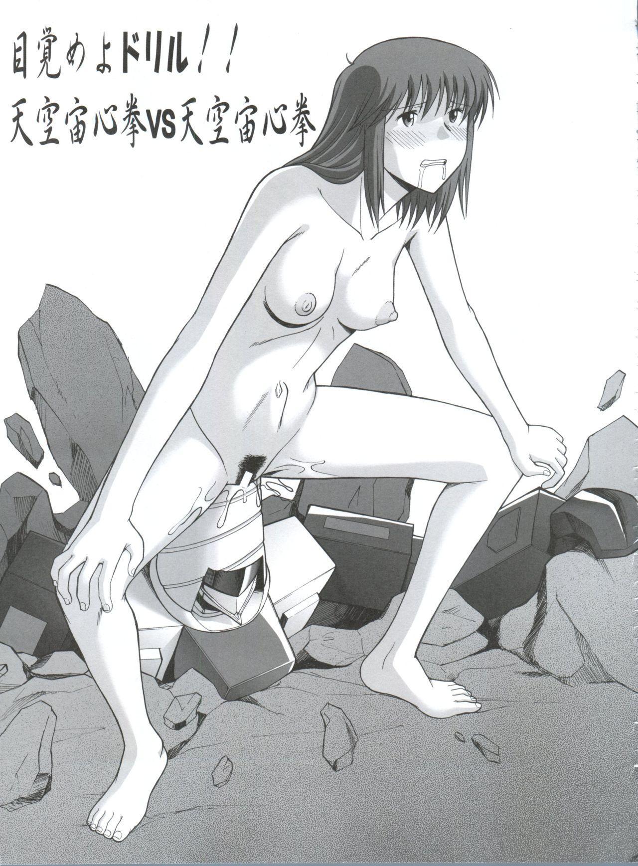 Jingai Shoujo 27