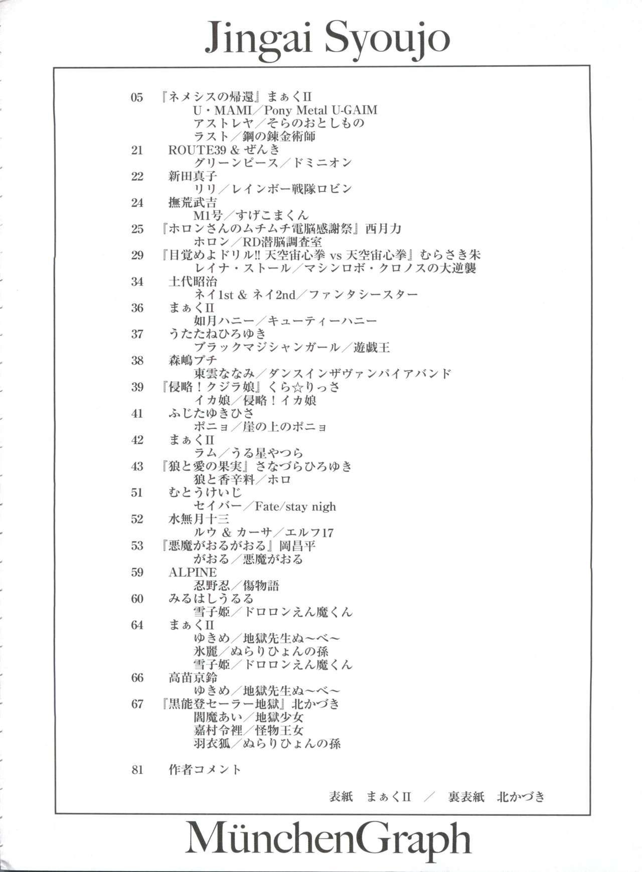 Jingai Shoujo 2